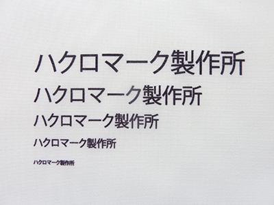小さい文字の印刷