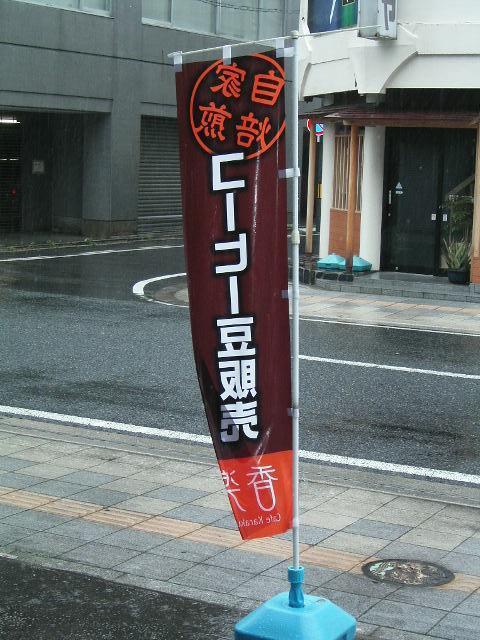 のぼりの裏面2