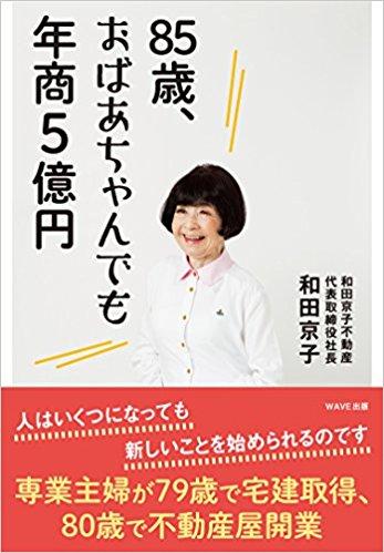 和田京子様の画像