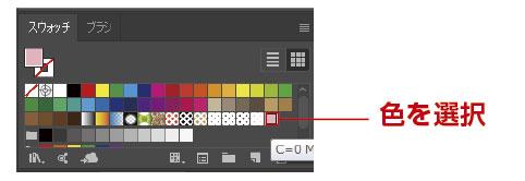 色を選択する画像