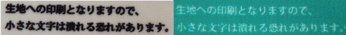 ミニのぼりの3mm角の文字