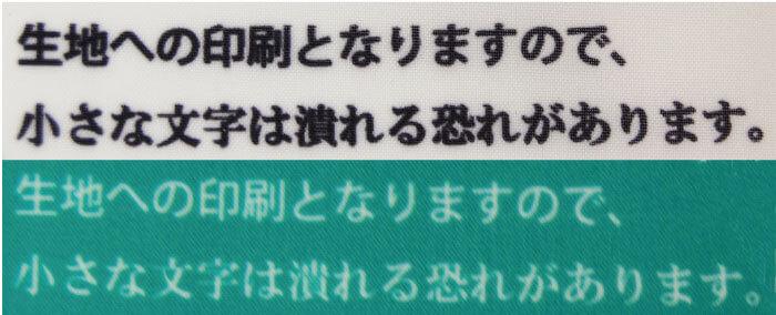 ミニのぼりの5mm角の文字