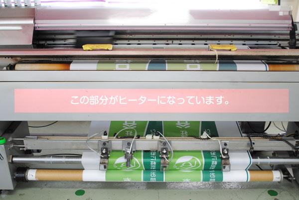 のぼりの印刷機のヒーター部分