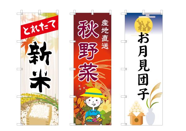 のぼり旗デザインサンプル1