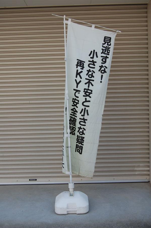 会社前ののぼり旗