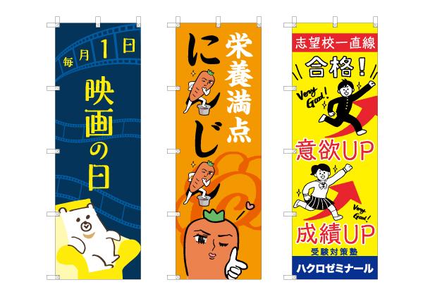 のぼり旗デザインサンプル2