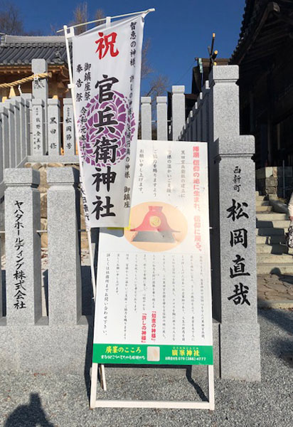 官兵衛神社ののぼりと看板