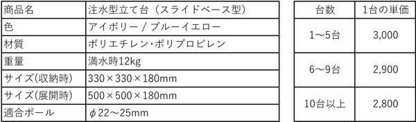 のぼり注水型立て台(スライドベース型)仕様・価格