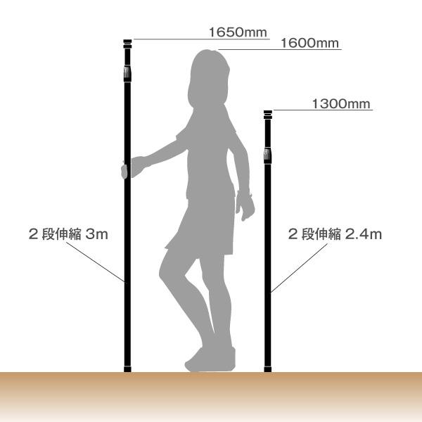 2.4mポールのサイズ感
