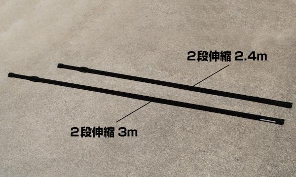 3mポールとの長さのの比較