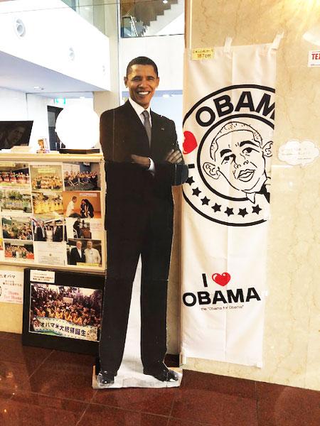 オバマさんのぼり