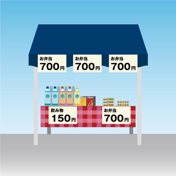 テント販売のイメージ