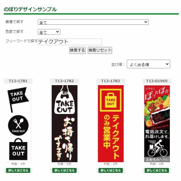 のぼりサイトのサンプル検索ページ