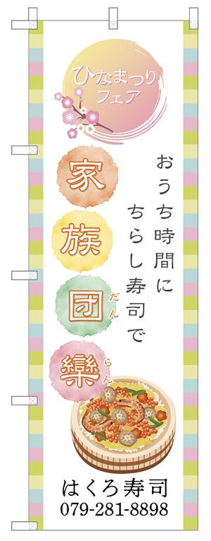 ひなまつり(ちらし寿司)のぼりのデザイン