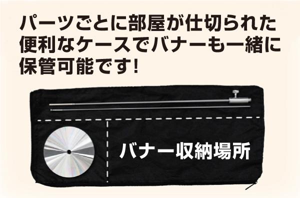 ミニPバナー用立て台 専用ケース