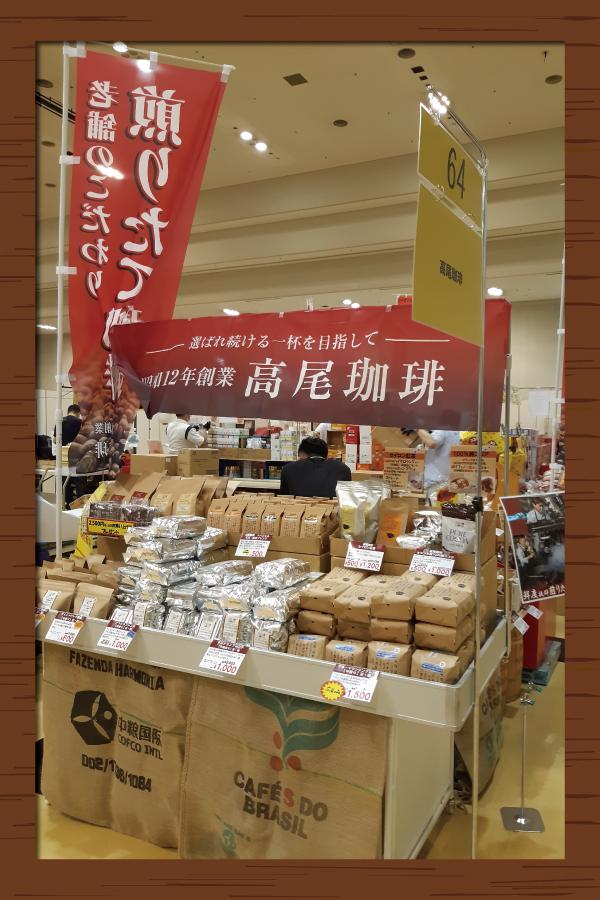 高尾珈琲株式会社 高尾様 事例