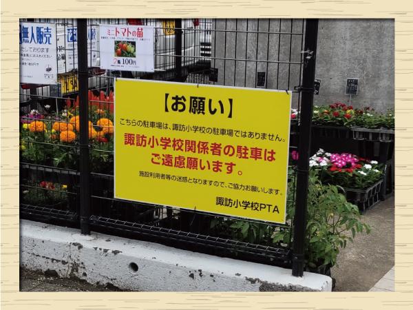 諏訪小学校PTA 岩田様 埼玉県富士見市 事例