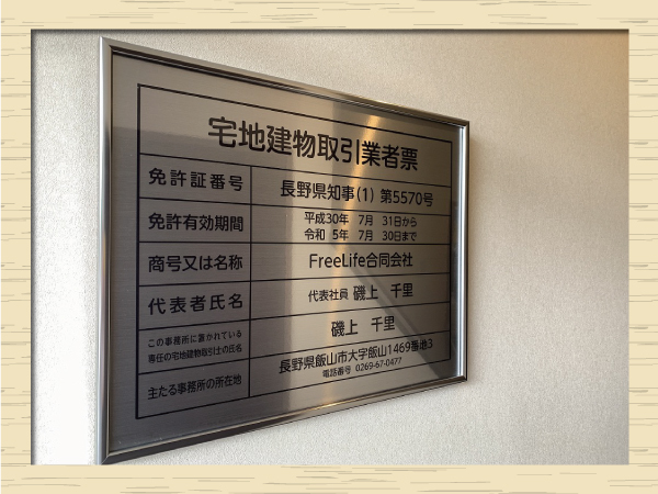 FreeLife合同会社 磯上様 長野県飯山市 事例