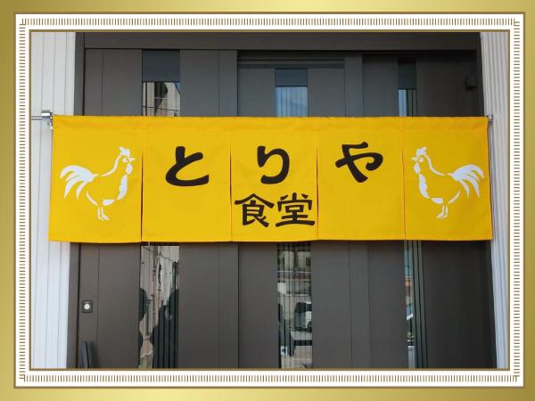 とりや食堂 ご担当者様 福島県いわき市 事例
